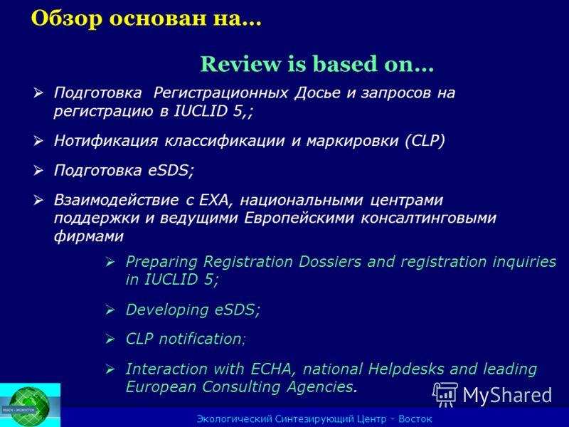 Подготовка Регистрационных Досье и запросов на регистрацию в IUCLID 5,; Нотификация классификации и маркировки (CLP) Подготовка eSDS; Взаимодействие с ЕХА, национальными центрами поддержки и ведущими Европейскими консалтинговыми фирмами Обзор основан