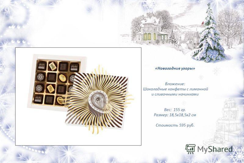 «Новогодние узоры» Вложение: Шоколадные конфеты с лимонной и сливочными начинками Вес: 155 гр. Размер: 18,5х18,5х2 см Стоимость 595 руб.