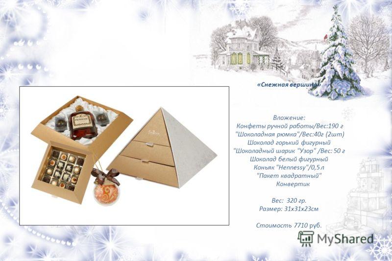 «Снежная вершина» Вложение: Конфеты ручной работы/Вес:190 г