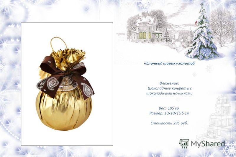 «Елочный шарик» золотой Вложение: Шоколадные конфеты с шоколадными начинками Вес: 105 гр. Размер: 10х10х15,5 см Стоимость 295 руб.
