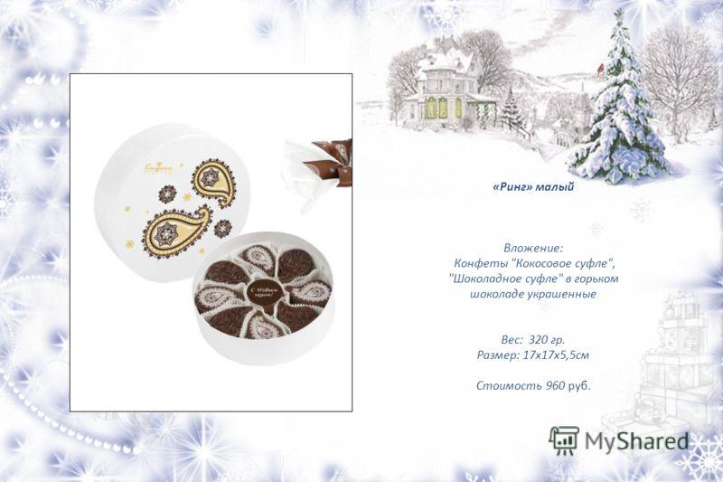 «Ринг» малый Вложение: Конфеты Кокосовое суфле, Шоколадное суфле в горьком шоколаде украшенные Вес: 320 гр. Размер: 17х17х5,5см Стоимость 960 руб.