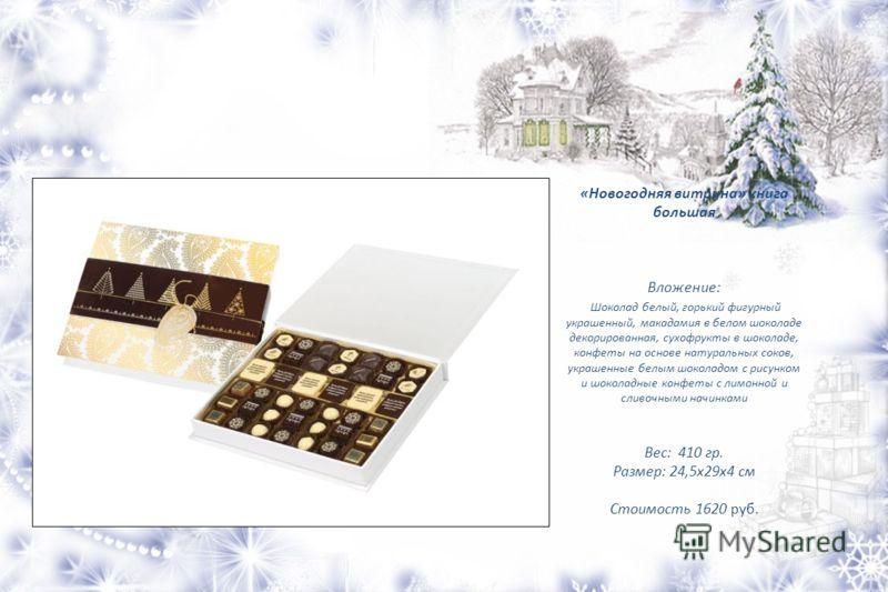 «Новогодняя витрина» книга большая Вложение: Шоколад белый, горький фигурный украшенный, макадамия в белом шоколаде декорированная, сухофрукты в шоколаде, конфеты на основе натуральных соков, украшенные белым шоколадом с рисунком и шоколадные конфеты