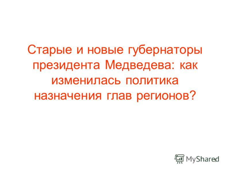 1 Старые и новые губернаторы президента Медведева: как изменилась политика назначения глав регионов?