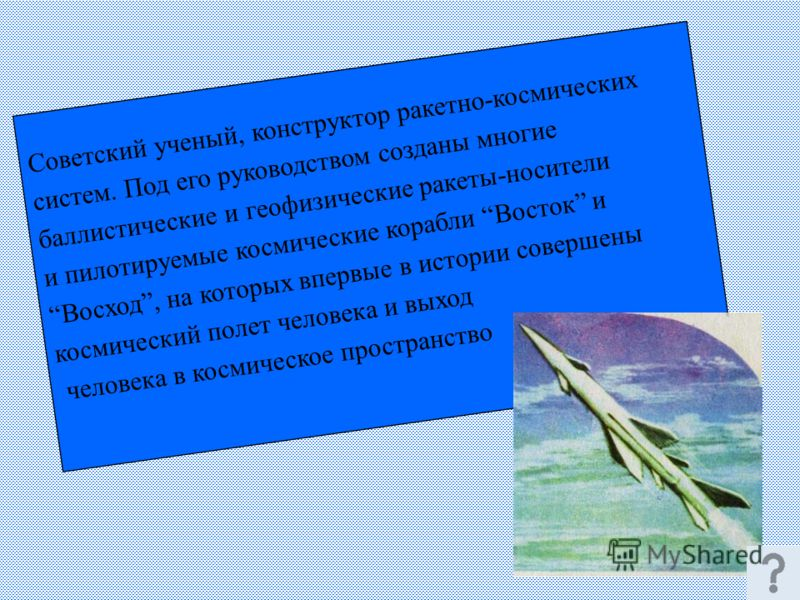 Советский ученый, конструктор ракетно-космических систем. Под его руководством созданы многие баллистические и геофизические ракеты-носители и пилотируемые космические корабли Восток и Восход, на которых впервые в истории совершены космический полет