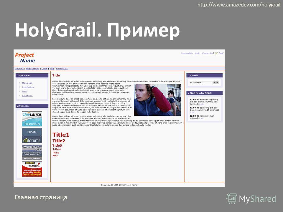 HolyGrail. Пример http://www.amazedev.com/holygrail Главная страница