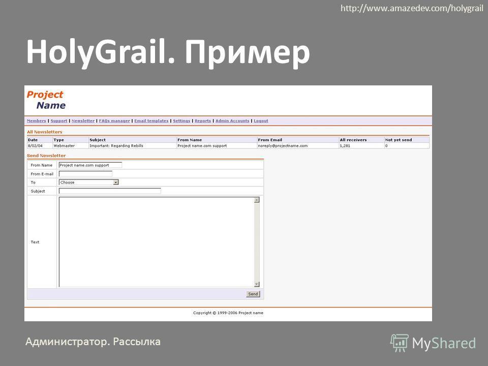 HolyGrail. Пример http://www.amazedev.com/holygrail Администратор. Рассылка