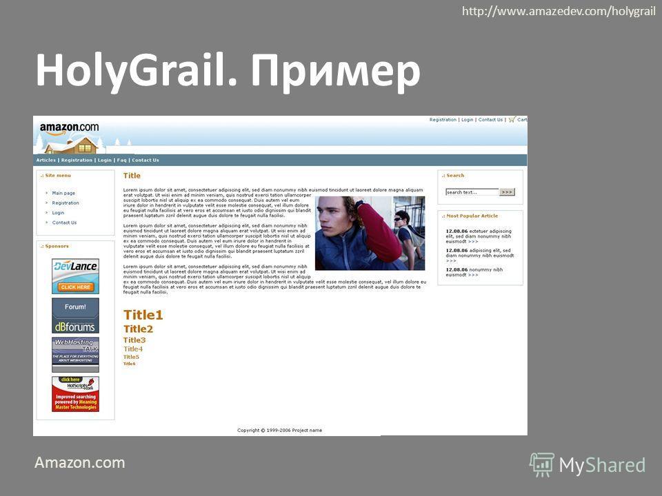 HolyGrail. Пример http://www.amazedev.com/holygrail Amazon.com