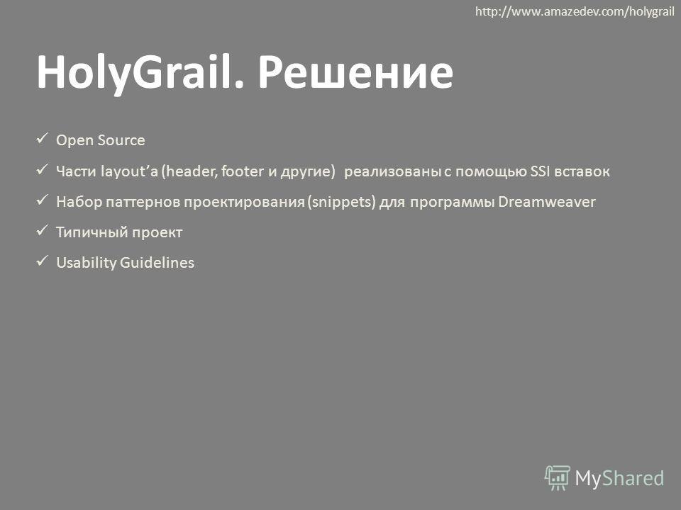 HolyGrail. Решение Open Source Части layoutа (header, footer и другие) реализованы с помощью SSI вставок Набор паттернов проектирования (snippets) для программы Dreamweaver Типичный проект Usability Guidelines http://www.amazedev.com/holygrail