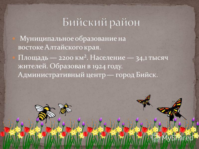 Муниципальное образование на востоке Алтайского края. Площадь 2200 км². Население 34,1 тысяч жителей. Образован в 1924 году. Административный центр город Бийск.