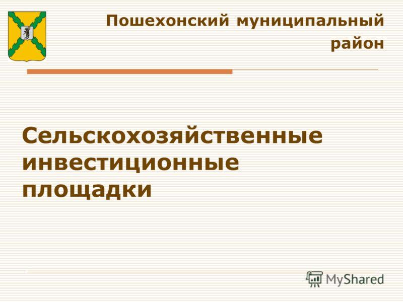 Сельскохозяйственные инвестиционные площадки Пошехонский муниципальный район