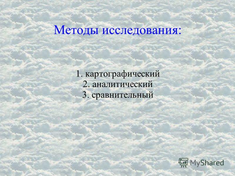 Методы исследования: 1. картографический 2. аналитический 3. сравнительный