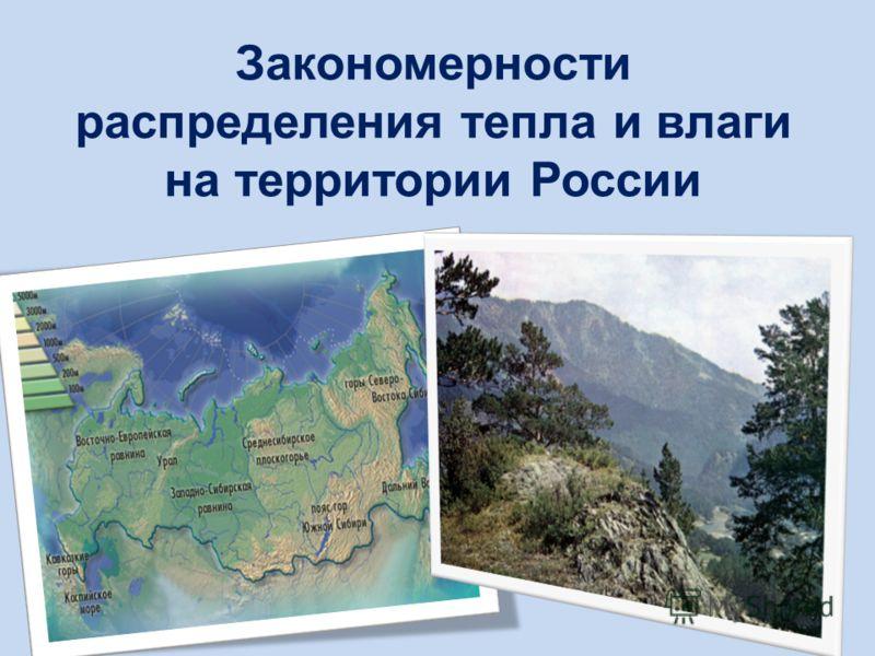 Закономерности распределения тепла и влаги на территории России