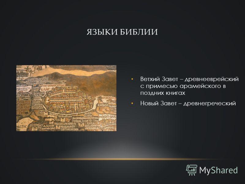 Ветхий Завет – древнееврейский с примесью арамейского в поздних книгах Новый Завет – древнегреческий ЯЗЫКИ БИБЛИИ