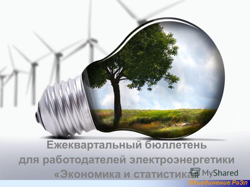 Объединение РаЭл Ежеквартальный бюллетень для работодателей электроэнергетики «Экономика и статистика»