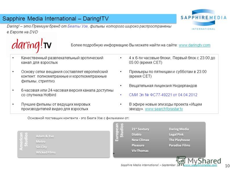 Sapphire Media International – Daring!TV Основной поставщик контента - это Беата Узе с фильмами от: 10 Sapphire Media International – September 12 – www.sapphiremedia.comwww.sapphiremedia.com Daring! – это Премиум бренд от Беаты Узе, фильмы которого
