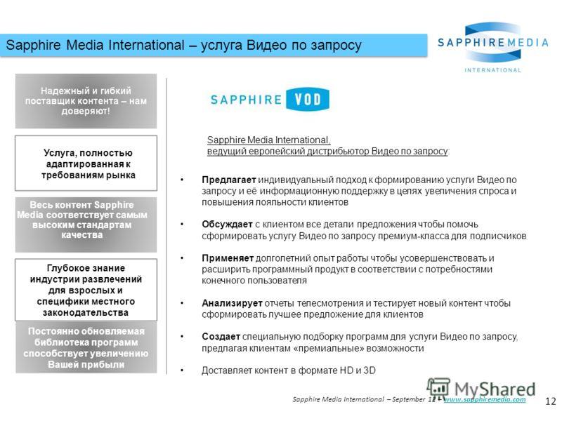 Sapphire Media International – услуга Видео по запросу Sapphire Media International, ведущий европейский дистрибьютор Видео по запросу: Постоянно обновляемая библиотека программ способствует увеличению Вашей прибыли 12 Sapphire Media International –