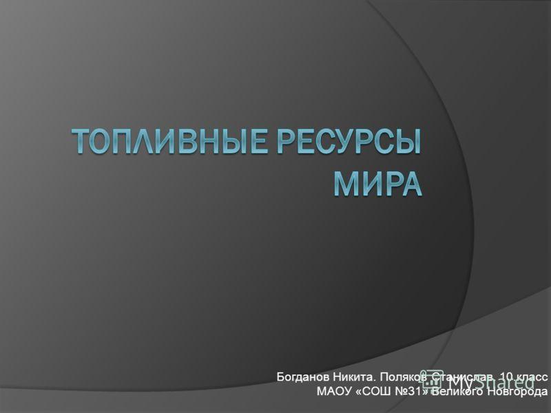 Богданов Никита. Поляков Станислав. 10.класс МАОУ «СОШ 31» Великого Новгорода