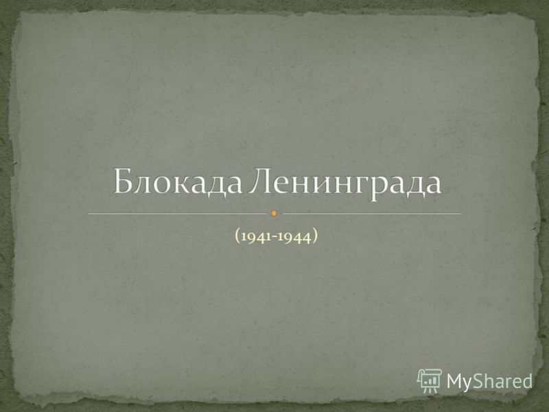 (1941-1944)