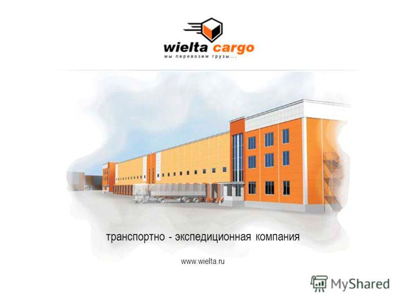 транспортно - экспедиционная компания www.wielta.ru