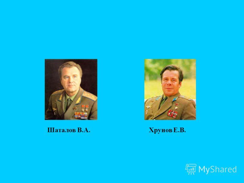 Хрунов Е.В.Шаталов В.А.