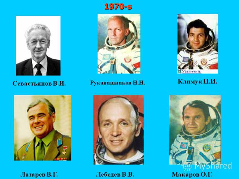 1970-s Севастьянов В.И. Рукавишников Н.Н. Климук П.И. Лазарев В.Г.Лебедев В.В.Макаров О.Г.