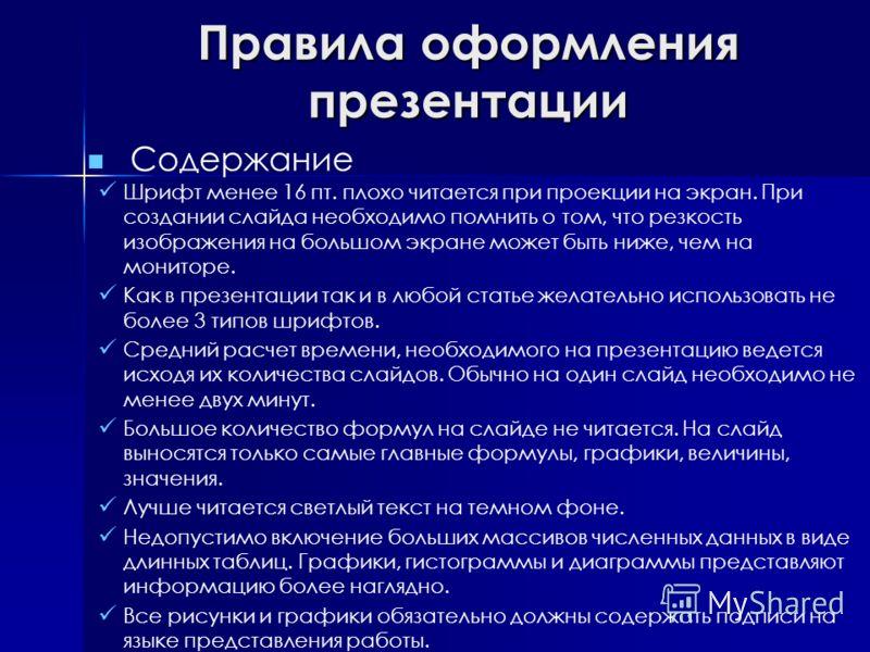 Презентация на тему Оформление и подача научной информации  3 Правила оформления презентации