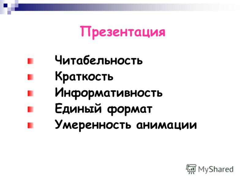 Презентация Читабельность Краткость Информативность Единый формат Умеренность анимации