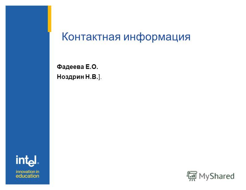 Фадеева Е.О. Ноздрин Н.В.]. Контактная информация