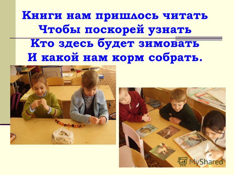 Книги нам пришлось читать Чтобы поскорей узнать Кто здесь будет зимовать И какой нам корм собрать.