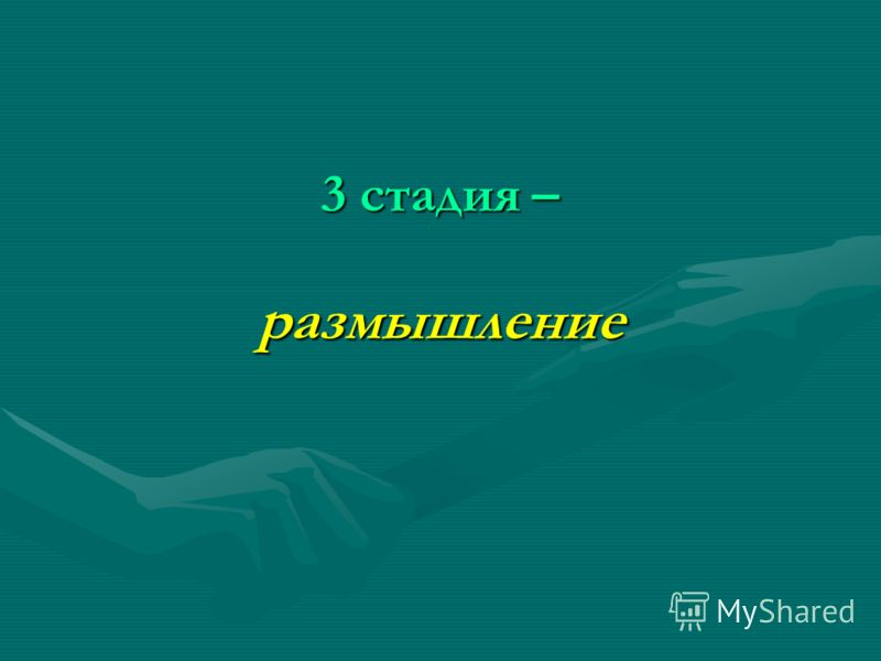 3 стадия – размышление