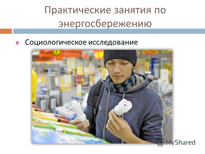 Практические занятия по энергосбережению Социологическое исследование