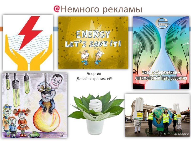 Немного рекламы Энергия Давай сохраним её!
