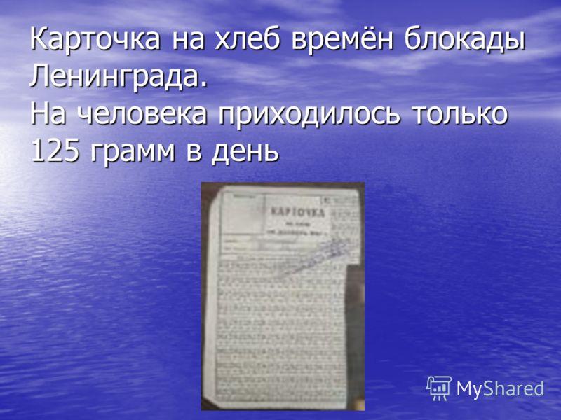 Карточка на хлеб времён блокады Ленинграда. На человека приходилось только 125 грамм в день