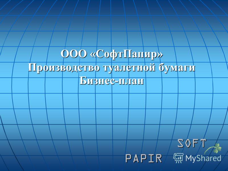 ООО «СофтПапир» Производство туалетной бумаги Бизнес-план SOFT PAPIR SOFT PAPIR