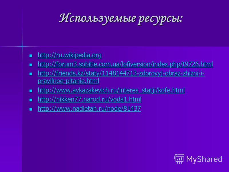 Используемые ресурсы: http://ru.wikipedia.org http://ru.wikipedia.org http://ru.wikipedia.org http://forum3.sobitie.com.ua/lofiversion/index.php/t9726.html http://forum3.sobitie.com.ua/lofiversion/index.php/t9726.html http://forum3.sobitie.com.ua/lof