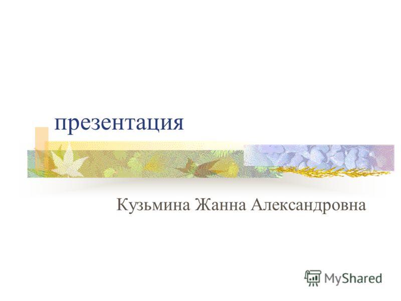 презентация Кузьмина Жанна Александровна