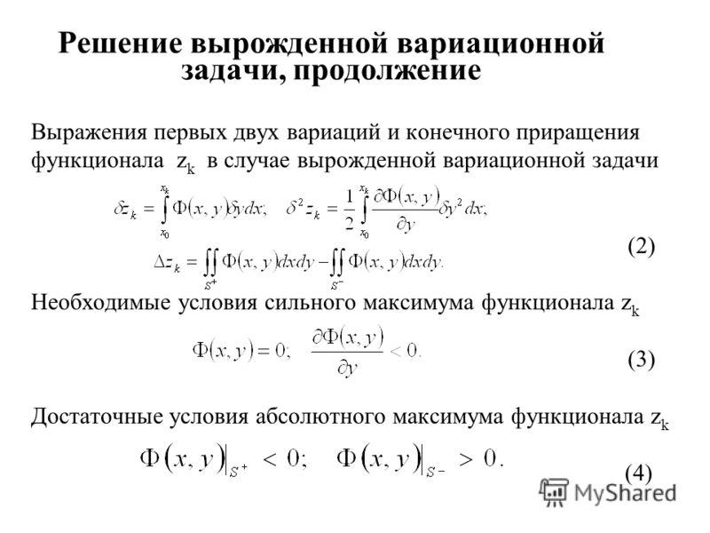 Решение вырожденной вариационной задачи, продолжение Выражения первых двух вариаций и конечного приращения функционала z k в случае вырожденной вариационной задачи (2) Необходимые условия сильного максимума функционала z k (3) Достаточные условия абс