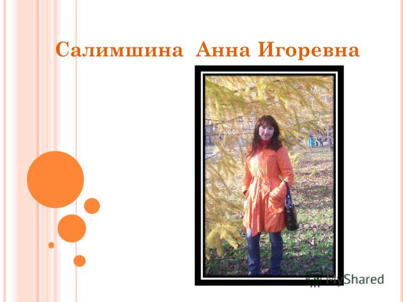 Салимшина Анна Игоревна