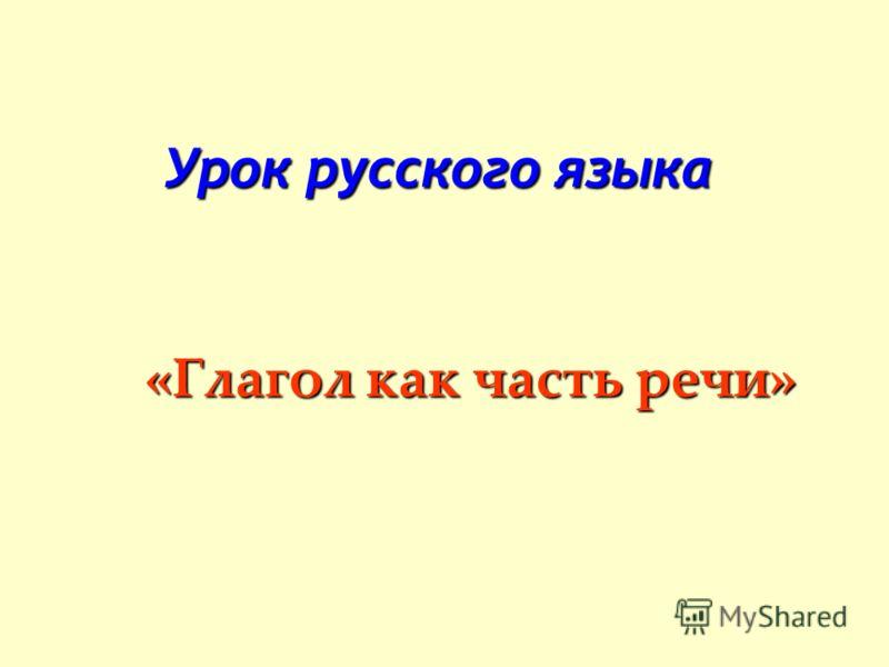 Урок русского языка «Глагол как часть речи»