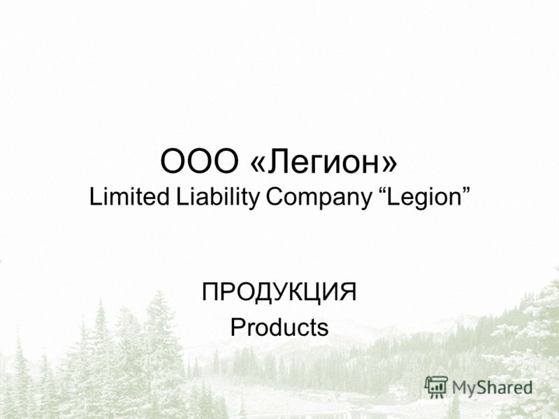ООО «Легион» Limited Liability Company Legion ПРОДУКЦИЯ Products