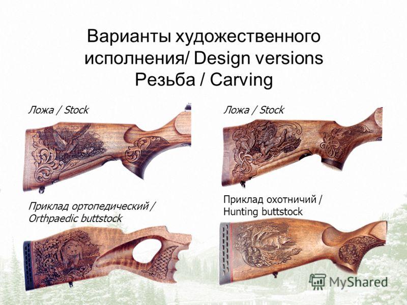 Варианты художественного исполнения/ Design versions Резьба / Carving Ложа / Stock Приклад ортопедический / Orthpaedic buttstock Приклад охотничий / Hunting buttstock