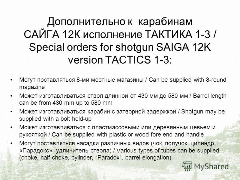 Дополнительно к карабинам САЙГА 12К исполнение ТАКТИКА 1-3 / Special orders for shotgun SAIGA 12K version TACTICS 1-3: Могут поставляться 8-ми местные магазины / Can be supplied with 8-round magazine Может изготавливаться ствол длинной от 430 мм до 5