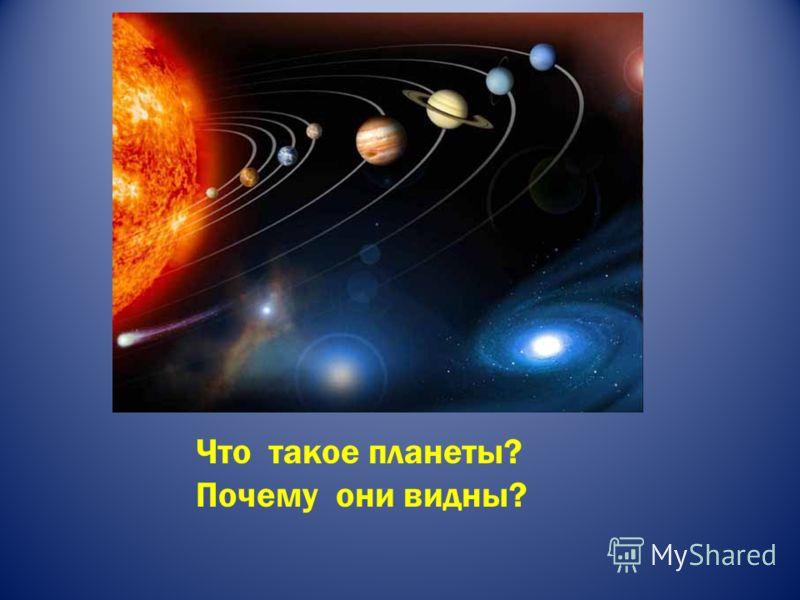 Что такое планеты? Почему они видны?