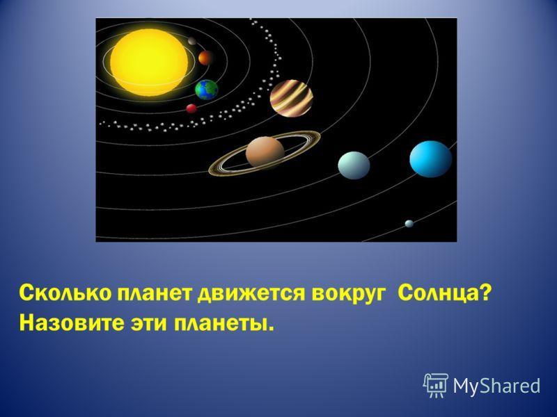 Сколько планет движется вокруг Солнца? Назовите эти планеты.