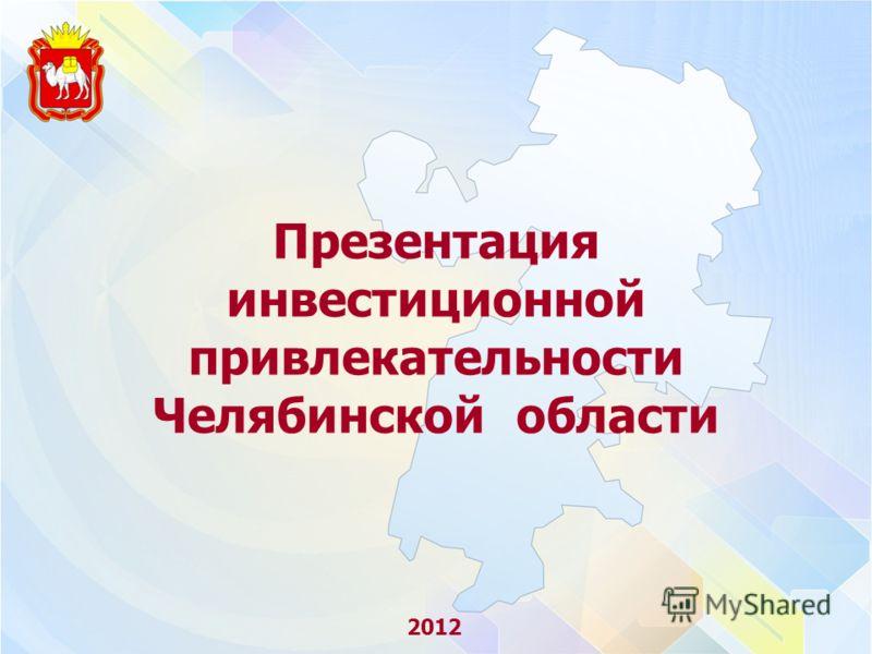 Презентация инвестиционной привлекательности Челябинской области 2012