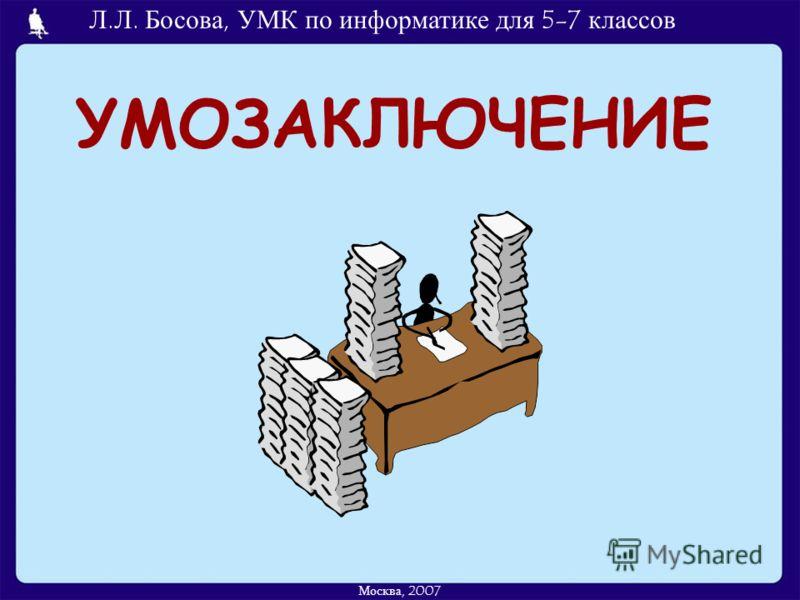 Л.Л. Босова, УМК по информатике для 5-7 классов Москва, 2007 УМОЗАКЛЮЧЕНИЕ