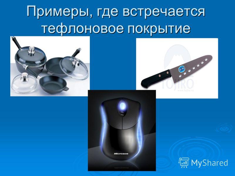 Примеры, где встречается тефлоновое покрытие