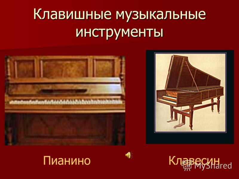Струнно-щипковые инструменты Арфа Балалайка Банджо Арфа Балалайка Банджо