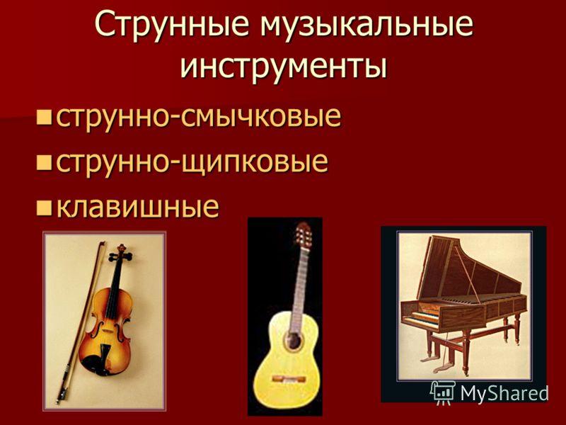 Клавишные музыкальные инструменты ПианиноКлавесин