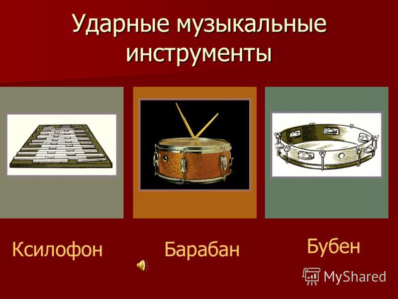 Что является источником звука? Источник звука – совершающие колебания струны.